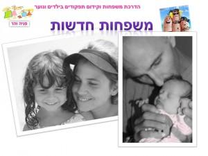 משפחות חדשות