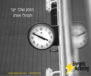 הזמן שלך יקר - תנהלי אותו